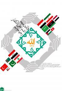 حمید فخار - پیامبر رحمت